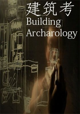BUILDING ARCHAEOLOGY