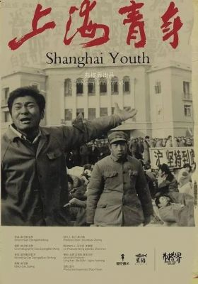 Shanghai Youth