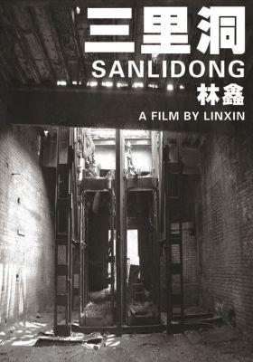 Sanlidong
