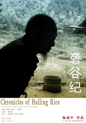 Chronicles of Hulling Rice