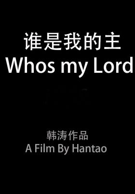 Who is my lord