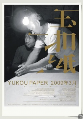 The Yukou Paper