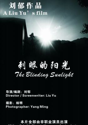 The Blinding Sunlight