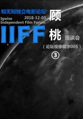 Gu Tao Independent Film Day Forum