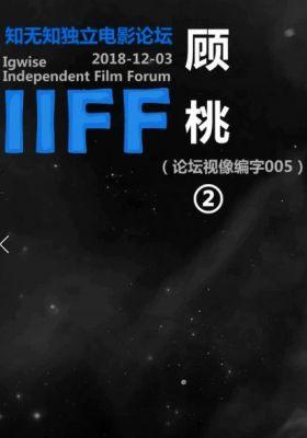 Post-screening talk: Ao Lu Gu Ya