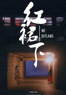 We Outlaws