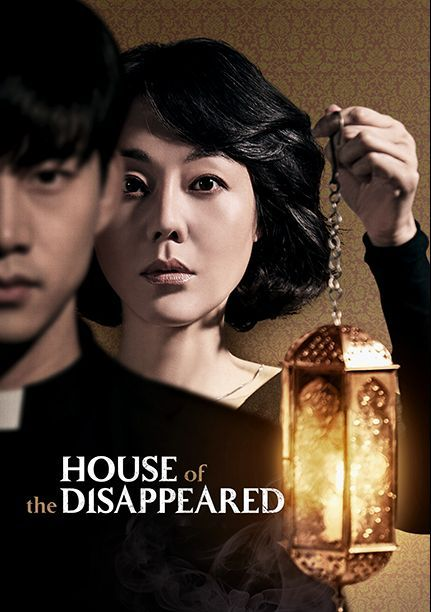 House of the Disappeared 阴宅
