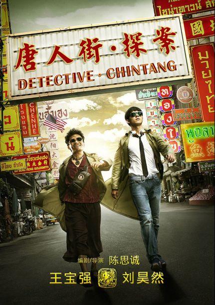 Detective Chinatown 唐人街探案