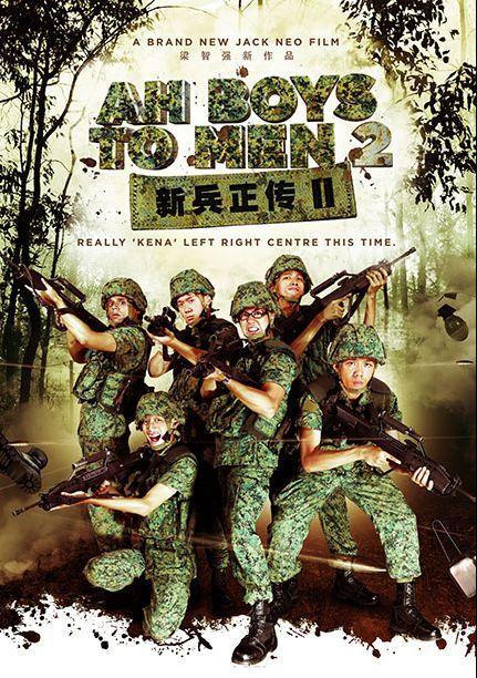 Ah Boys to Men 2 新兵正传II