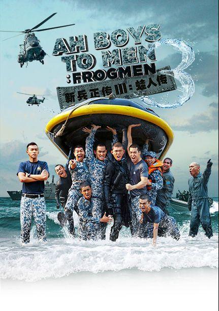 Ah Boys To Men 3: Frogmen 新兵正傳III:蛙人傳