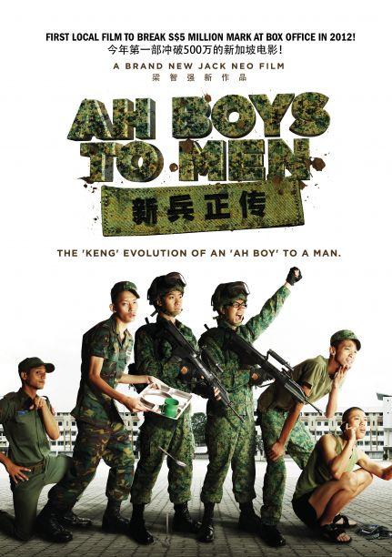 Ah Boys to Men 新兵正传