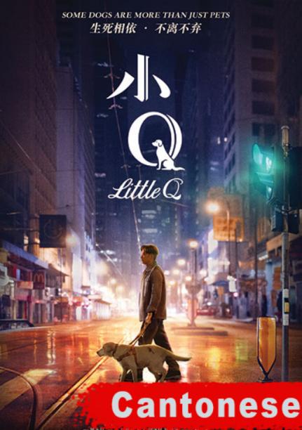 Little Q   小Q (Cantonese Version)