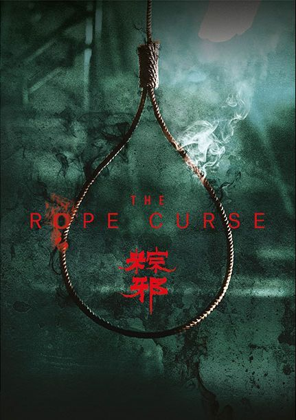 The Rope Curse 粽邪