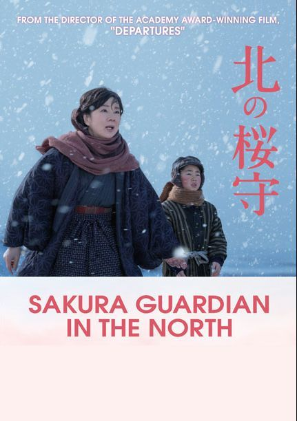 Sakura Guardian in the North 北之樱守