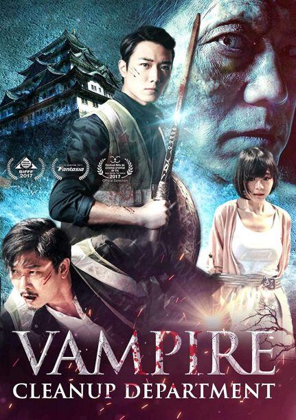 Vampire Cleanup Department 救殭清道夫