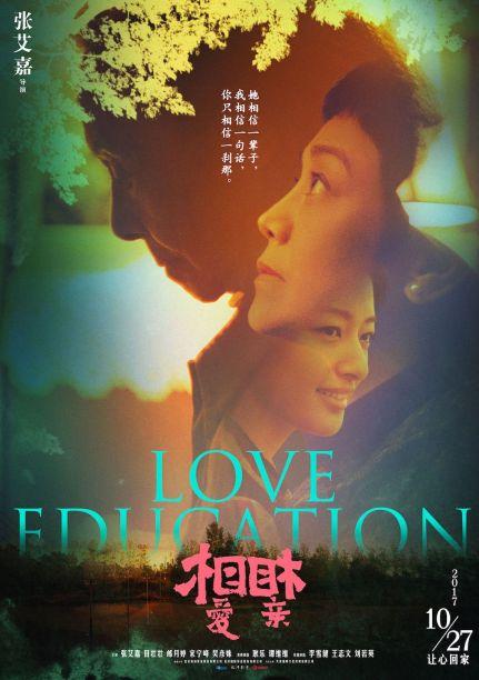 Love Education 相爱相亲