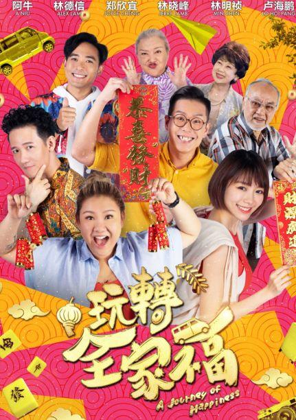 A Journey of Happiness (Mandarin) 玩转全家福