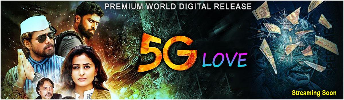 5G LOVE