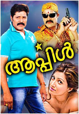 Real Star (Malayalam)
