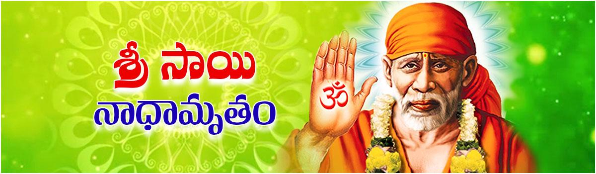 Sri Sai Nadhamrutham