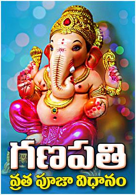 Lord Ganesh Chaturthi Pooja