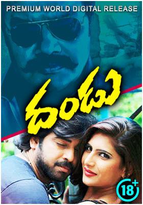 Dandu Telugu Movie