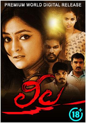Leela (2020) Telugu Movie