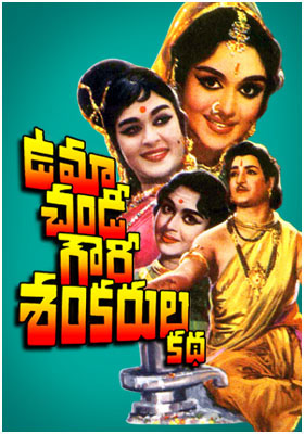 Uma Chandi Gowri Shankarula Katha