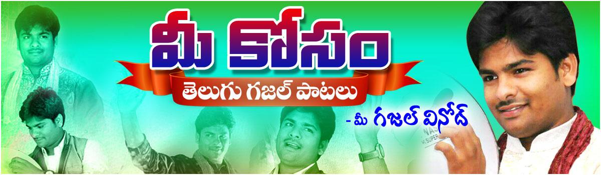 గజల్ వినోద్ మీ కోసం Telugu Gazal Songs 2020