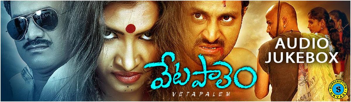Vetapalem Telugu movie Juke Box