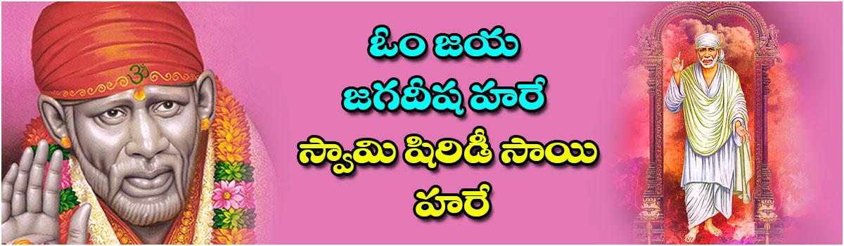 Om Jaya jagadisha hare