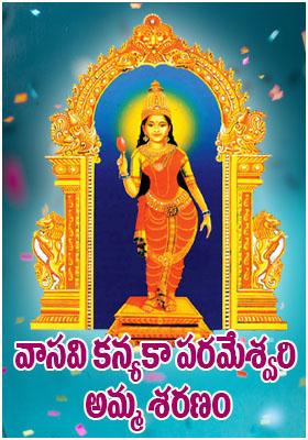 Vasavi Kanyaka Parameshwari